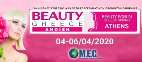 BEAUTY GREECE ΑΝΟΙΞΗ 2020