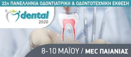 DENTAL 2020