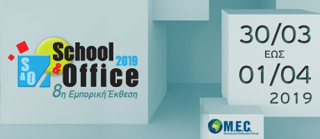 SCHOOL & OFFICE 2019