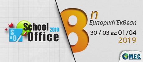SCHOOL & OFFICE 2019