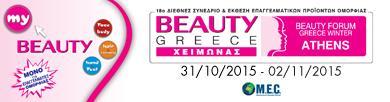 BEAUTY GREECE ΧΕΙΜΩΝΑΣ 2015