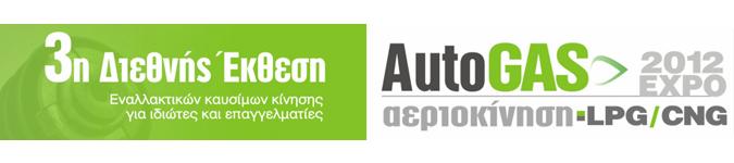 AutoGas Expo 2012
