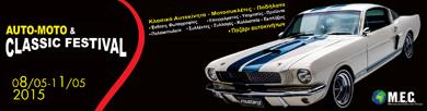 Auto-Moto & Classic Festival
