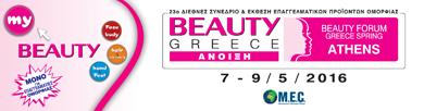 Beauty Greece Άνοιξη 2016
