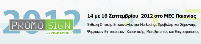 Promo Sign 2012