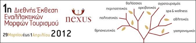 Nexus 2012 – 1η Διεθνή Έκθεση Εναλλακτικών Μορφών Τουρισμού
