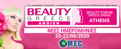 BEAUTY GREECE ΑΝΟΙΞΗ 2020