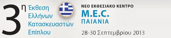 3η Έκθεση Ελλήνων Κατασκευαστών Επίπλου
