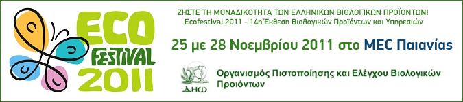 Eco Festival 2011