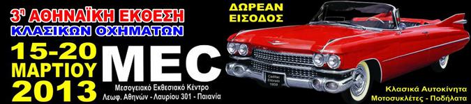 3η Αθηναϊκή Έκθεση Κλασσικών Οχημάτων