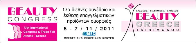 Beauty Congress 2011