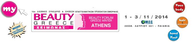 Beauty Greece Χειμώνας 2014