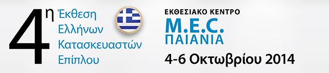 4η Έκθεση Ελλήνων Κατασκευαστών Επίπλου